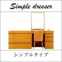 002_top-image_simple_dresser.jpg